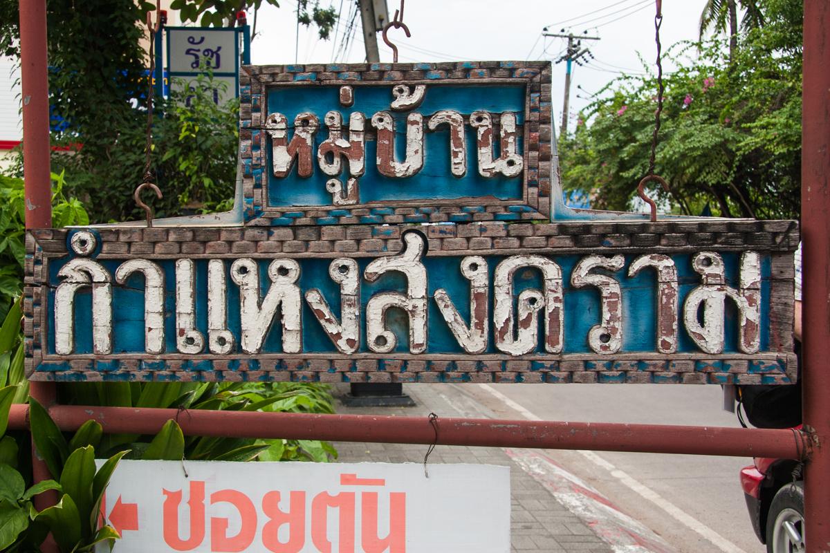 Entrance to the Soi
