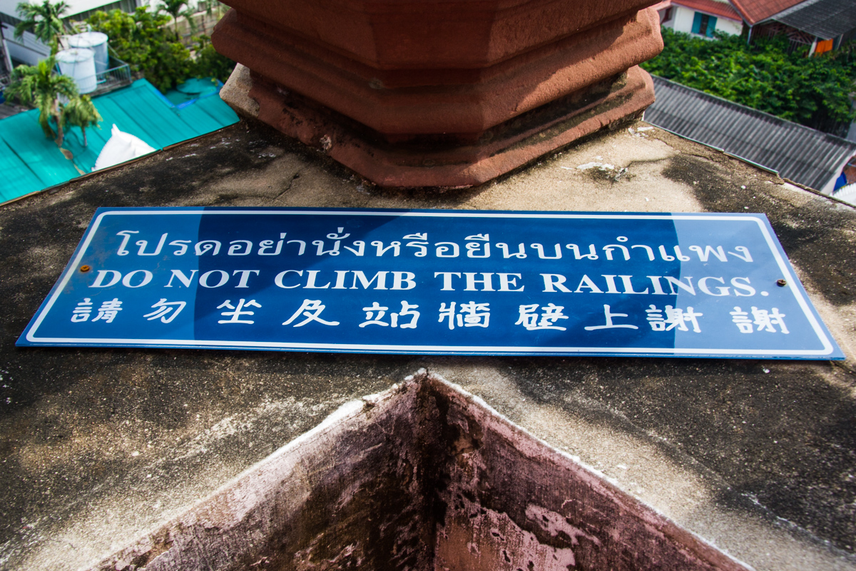Do Not Climb the Railings