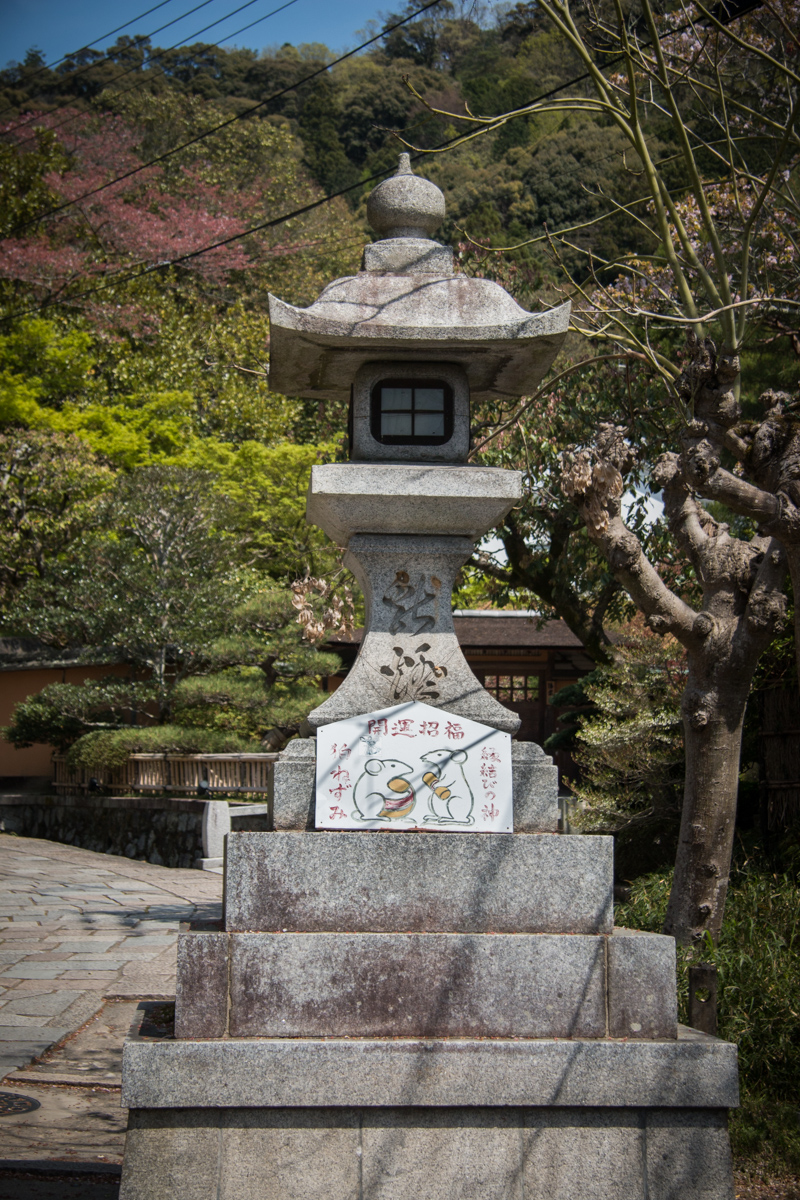 Otoyo Shrine Marker