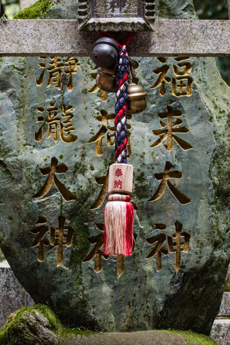 Inscribed Stone with Small Suzu