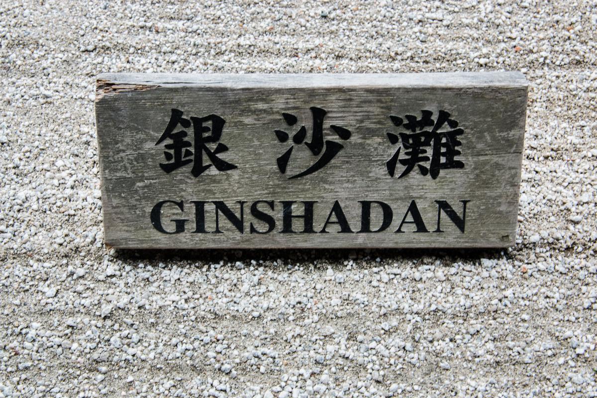 Ginshadan