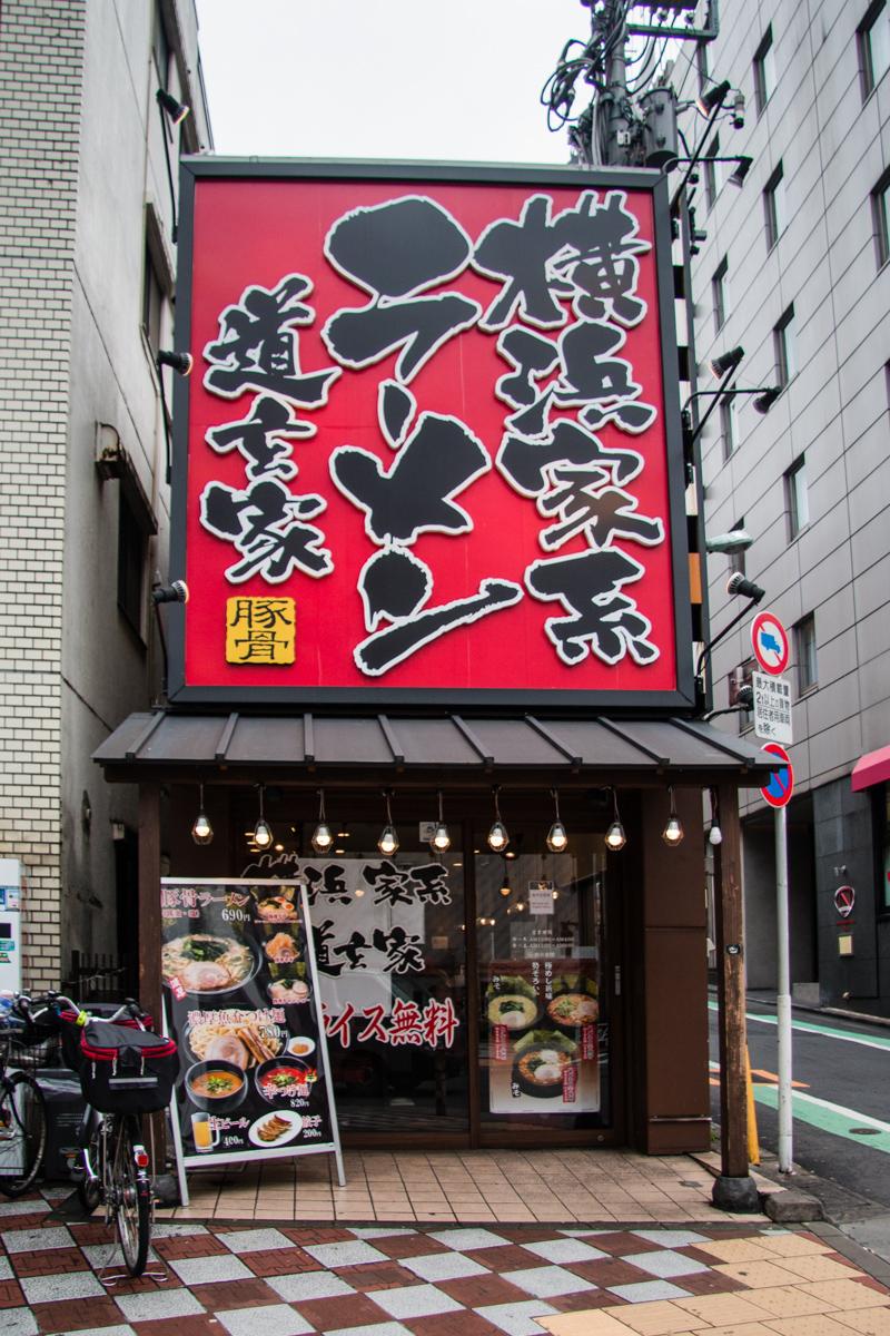 Ticket-Machine Ramen Shop