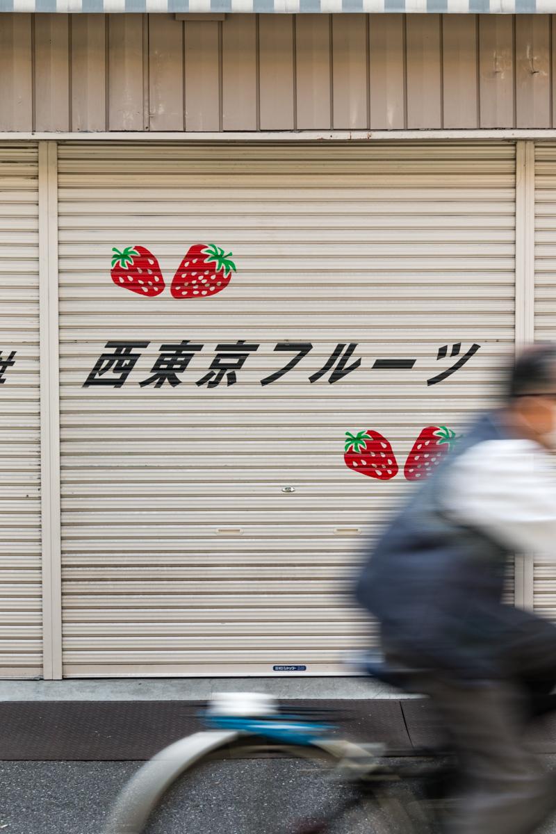 Speedy Strawberries