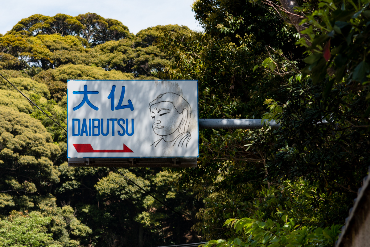 Daibutsu This Way