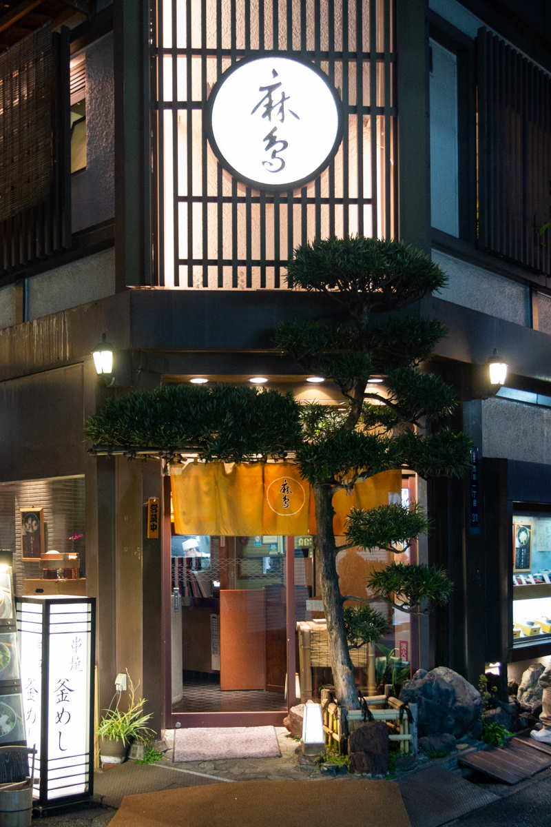 Kama-meishi Shop
