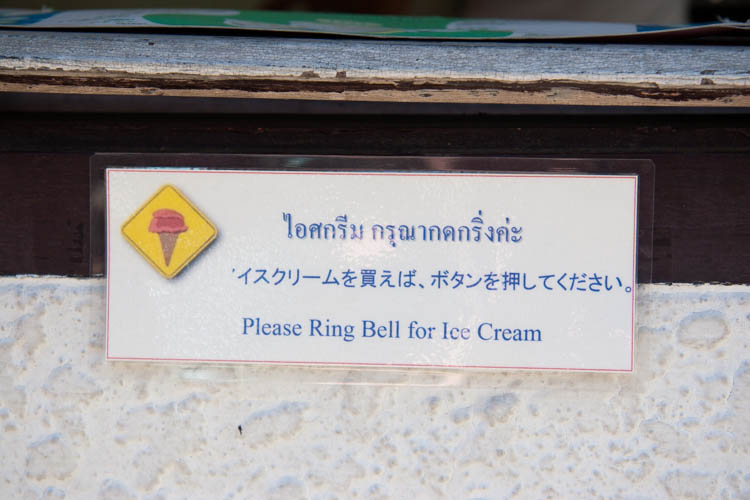 Please Ring Bell for Ice Cream